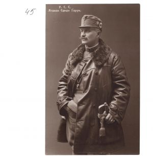 Фотокартка С. Горука. 9 березня 1916 р.