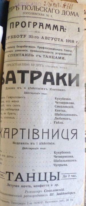 Оголошення про спектаклі в «Театрі польського дому» м. Харкова. 31 серпня 1918 р.