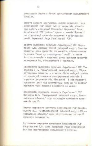 24 серпня 1991 р. З протоколу № 2 засідання позачергової сесії...