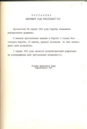 24 серпня 1991 р. Документи по підготовці та проведенню позачергової сесії...