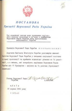 30 серпня 1991 р. Постанова Президії Верховної Ради України...