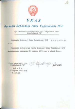 22 серпня 1991 р. Указ Президії Верховної Ради Української РСР...