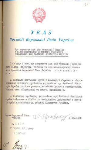 27 серпня 1991 р. Указ Президії Верховної Ради України ...