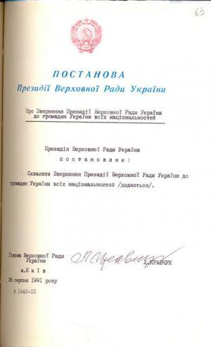 28 серпня 1991 р. Постанова Президії Верховної Ради України...