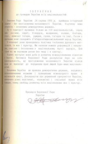 28 серпня 1991 р. Звернення Президії Верховної Ради України...