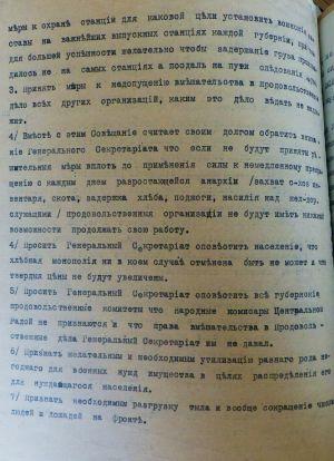 Про катастрофічний стан продовольчої справи в Україні — з резолюції засідання Продовольчої ради при Генеральному секретарстві продовольчих справ УНР. 29-30 листопада 1917 р.