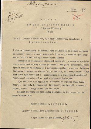 Про створення слідчих комісій на місцях для розслідування справ щодо участі службовців у більшовицькому повстанні — з наказу Міністерства шляхів. Травень 1918 р.