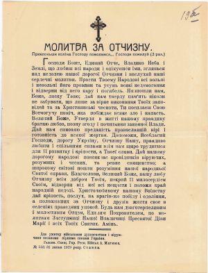 Текст Молитви за Отчизну, складений Головним священиком військ УНР А. Матиюком. 31 липня 1919 р.