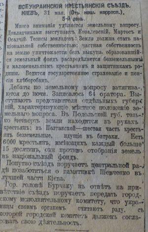 Про 5-ий день І-го Всеукраїнського селянського з'їзду — із всеросійських газет. 31 травня 1917 р.