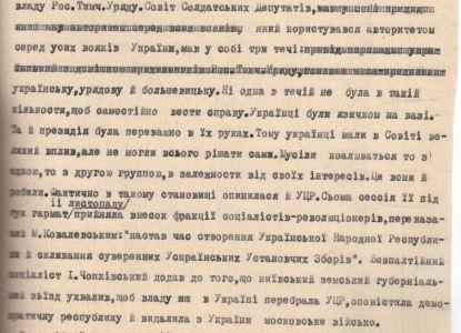 """Із статті Н. Григоріїва """"Усамостійнення України"""". 29-30 жовтня 1917 р."""