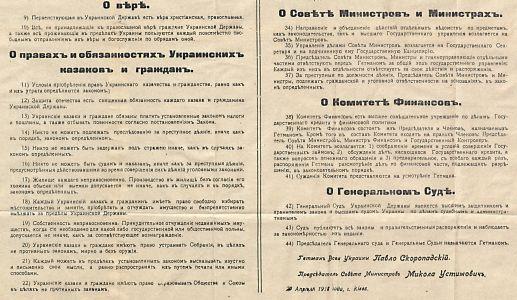 Закони про тимчасовий державний устрій Української Держави. 29 квітня 1918 р.