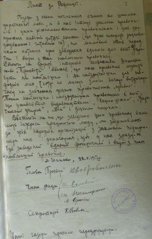 """Лист Шишацького товариства """"Просвіта"""" до редакції про український правопис. 28 травня 1917 р."""