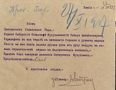 Телеграма І-го Сибірського обласного мусульманського з'їзду про підтримку автономії України. 27 листопада 1917 р.