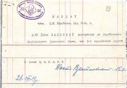 Мандат члена ЦК Української народної республіканської партії Й. Калюжного, делегованого до Українського національного державного союзу. 26 серпня 1919 р.