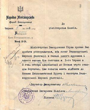 Лист Міністерства закордонних справ УД Міністерству шляхів з інформацією про відправлення потягу до Москви з експертами Російської мирної делегації. 26 червня 1918 р.