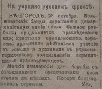 Повідомлення УТА про боротьбу з більшовиками, надруковане в газеті «Полтавський день». 28 жовтня 1918 р.