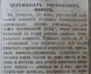 Про урочисте шикування українського війська, організоване Українським військовим комітетом - з всеросійських газет. 29 червня 1917 р.