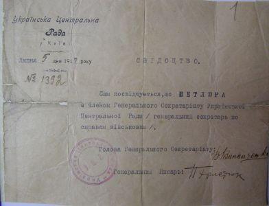Посвідчення Симона Петлюри - Генерального секретаря військових справ. 5 липня 1917 р.