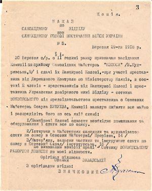 Наказ по самохідному відділу при Самохідному управлінні постачання військ України про засідання комісії з передавання самохідних майстерень Панцерній колоні. 29 березня 1918 р.