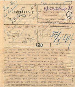 Вітальна телеграма Вільної конференції Об'єднаної єврейської соціалістичної робітничої партії Генеральному Секретаріату про проведення в життя національно-персональної автономії та утворення Національної єврейської ради. 27 листопада 1917 р.
