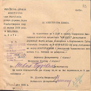 Лист Міністерства внутрішніх справ Міністерству шляхів УД щодо розшуку міліцією м. Вінниця автомобіля «Мерседес», захопленого більшовиками. 21 серпня 1918 р.