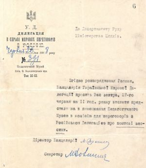 Лист Делегації в справі мирних переговорів з Росією Департаменту руху Міністерства шляхів УД  про направлення свого представника для участі в комісії для переговорів з Російською делегацією щодо поштових відносин. 26 червня 1918 р.