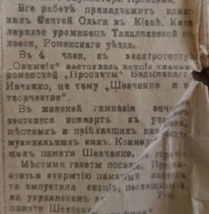 Повідомлення УТА про відкриття пам'ятника Т. Шевченку (скульптор І. Кавалеридзе), надруковане в газеті «Полтавський день». 27 жовтня 1918 р.