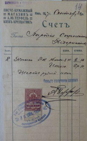 Рахунок за книги Паперового магазину Теуфеля у Києві для партії Українських соціалістів-федералістів. 26 вересня 1917 р.