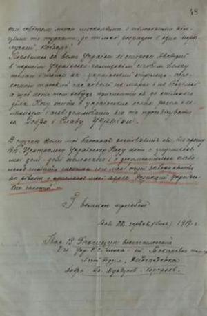 Лист українського військовополоненого російського табору...