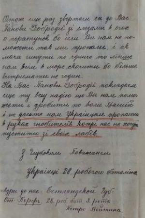 Лист українських військовополонених австрійської армії...