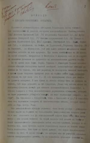 Доповідь про полонених українських офіцерів,...