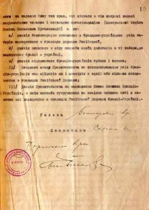 Записка Комітету допомоги українцям-виселенцям про стан військовополонених...