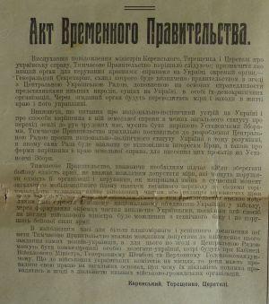 Акт Тимчасового уряду. 3 липня 1917 р.