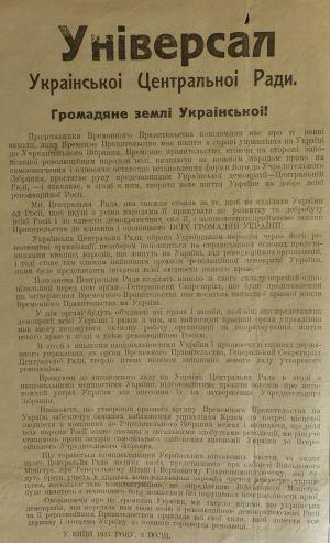 Другий Універсал Української Центральної Ради (українською, російською, польською, іврит мовами). 3 липня 1917 р.
