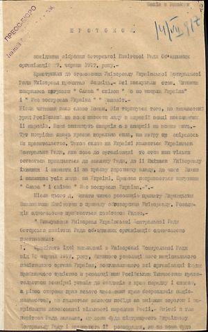 Про вітання ідей, викладених в Універсалі УЦР від 10 червня — з протоколу зібрання Остерської повітової ради об'єднаних організацій. 27 червня 1917 р.