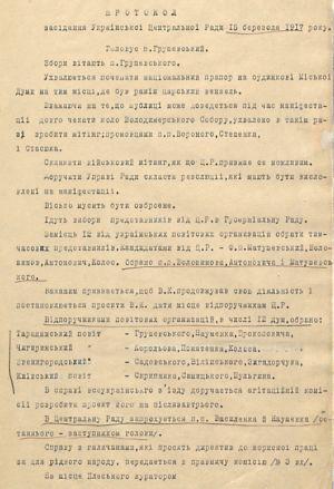 Про скликання військового мітингу — з протоколу засідання УЦР. 15 березня 1917 р.