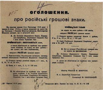 Оголошення Міністра фінансів УНР Б. Мартоса про російські грошові знаки. 25 серпня 1919 р.