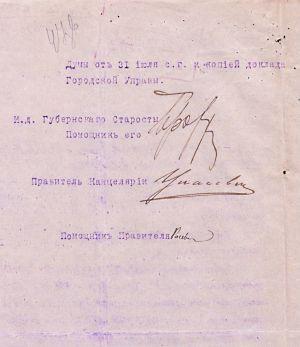 Лист Катеринославського губернського старости Міністру внутрішніх справ УД щодо встановлення розміру оренди на місця для пароплавних пристаней. 21 серпня 1918 р.