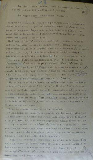 Текст перекладу французькою мовою Резолюцій І-го Всеукраїнського селянського з'їзду, підготовлений Народним міністерством закордонних справ УНР для публікації закордоном. 28 травня – 2 червня 1917 р.