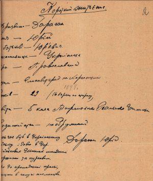 Фотокартки та короткий життєпис Ю. Дарагана, якому 16 березня 1919 р. виповнилося 25 років. 1922-1923 рр.
