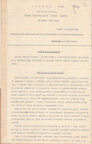 Про арешт С. Петлюри — з журналу засідання Управи Всеукраїнської спілки земств. 29 липня 1918 р.
