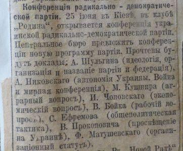 Про конференцію радикально-демократичної партії - з всеросійських газет. 25 червня 1917 р.