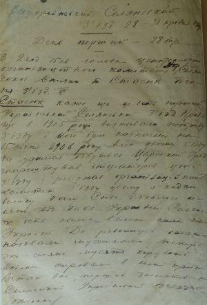 Стенограма Всеукраїнського селянського з'їзду. День 1. 28 травня 1917 р.