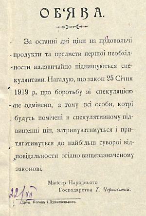 Об'ява Міністра народного господарства УНР Т. Черкаського щодо суворої відповідальності за порушення чинного Закону УНР про спекуляцію від 25 січня 1919 р. 22 липня 1919 р.