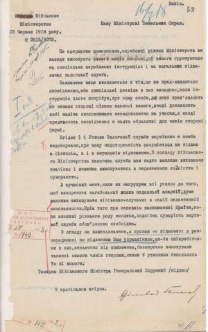 Лист Військового міністерства УД Міністерству земельних справ про обов'язкове виконання службовцями  законні вимоги вартової служби. 23 червня 1918 р.