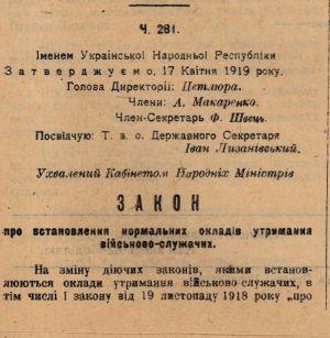 Закон УНР про встановлення нормальних окладів утримання військовослужбовців. 17 квітня 1919 р.