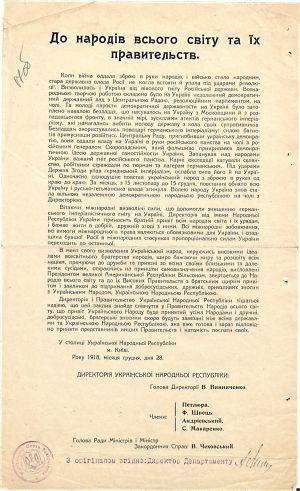 Відозва Директорії УНР до народів всього світу та їх урядів із закликом про встановлення добросусідських відносин (українською та французькою мовами). 28 грудня 1918 р.