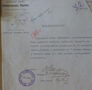 Лист Луганського союзу споживчих товариств Слов'яносербського повіту про засідання Комісії з боротьби зі спекуляцією. 27 липня 1918 р.
