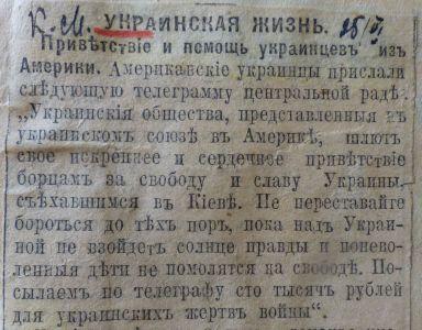 Про вітання і грошову допомогу українців з Америки - з всеросійських газет. 25 червня 1917 р.