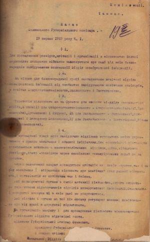 Наказ Волинського губернського комісара про створення Волинського відділу позафронтової інформації для проведення розвідки, агітації і організації в місцевостях, окупованих польським військом. 19 серпня 1919 р.